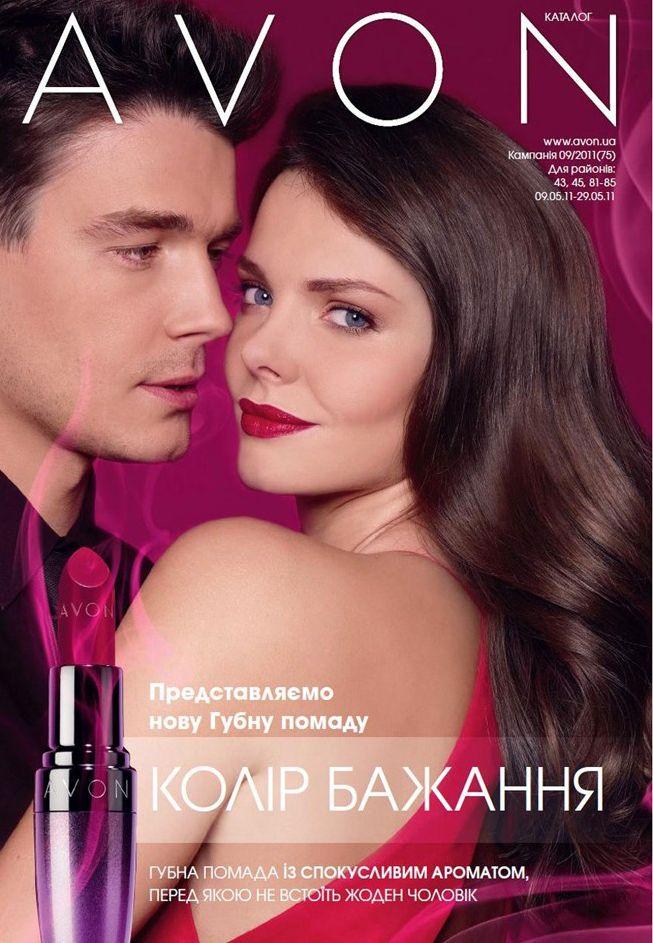 Текущий каталог  AVON Украина